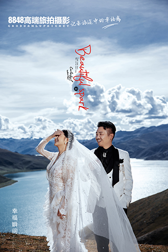 西藏|羊湖婚紗照