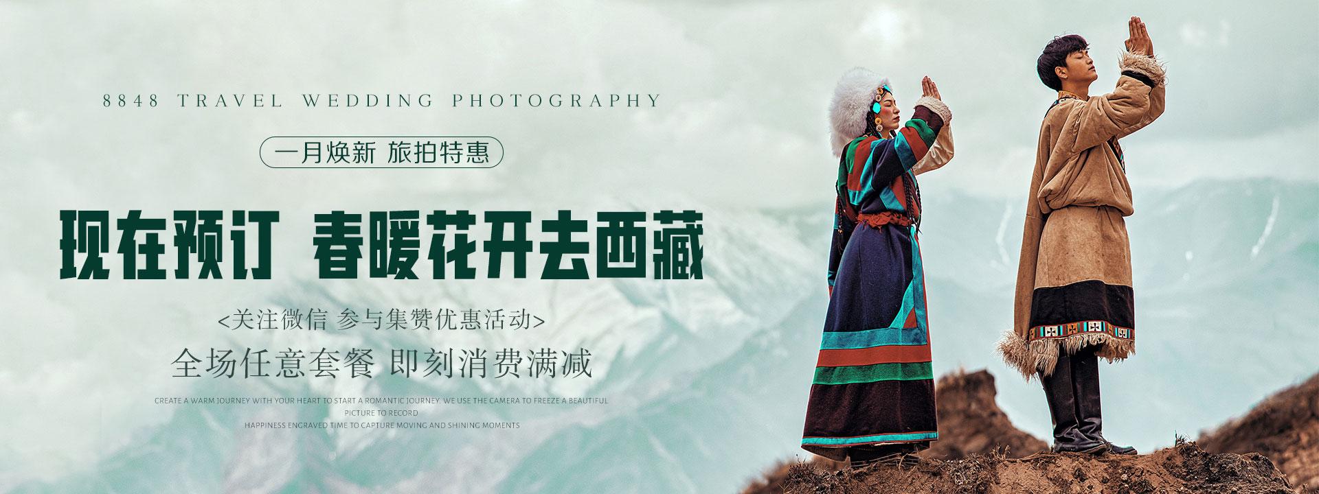 一月焕新 春暖花开去西藏